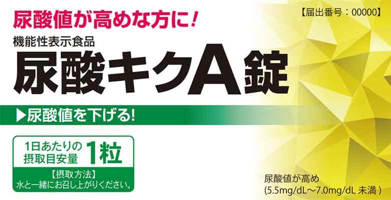 尿酸キクA(エー)錠