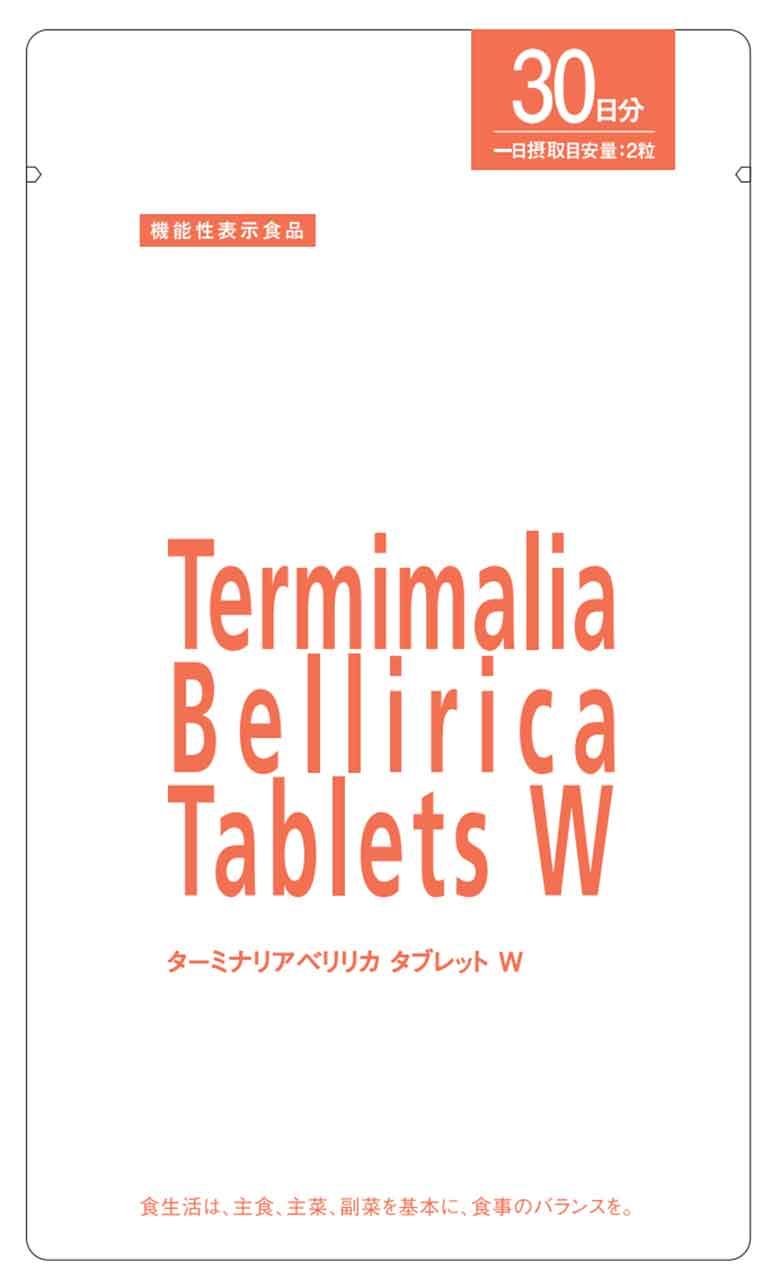 ターミナリアベリリカ タブレットW
