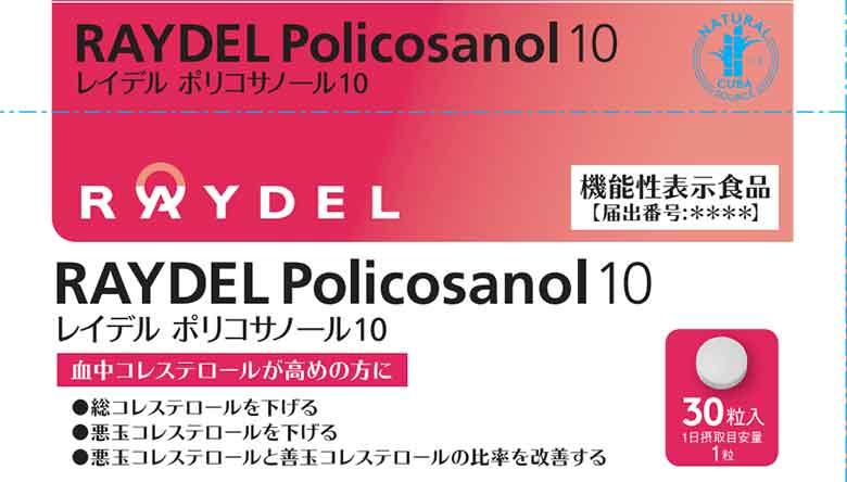 RAYDEL Policosanol10(レイデル ポリコサノール10)