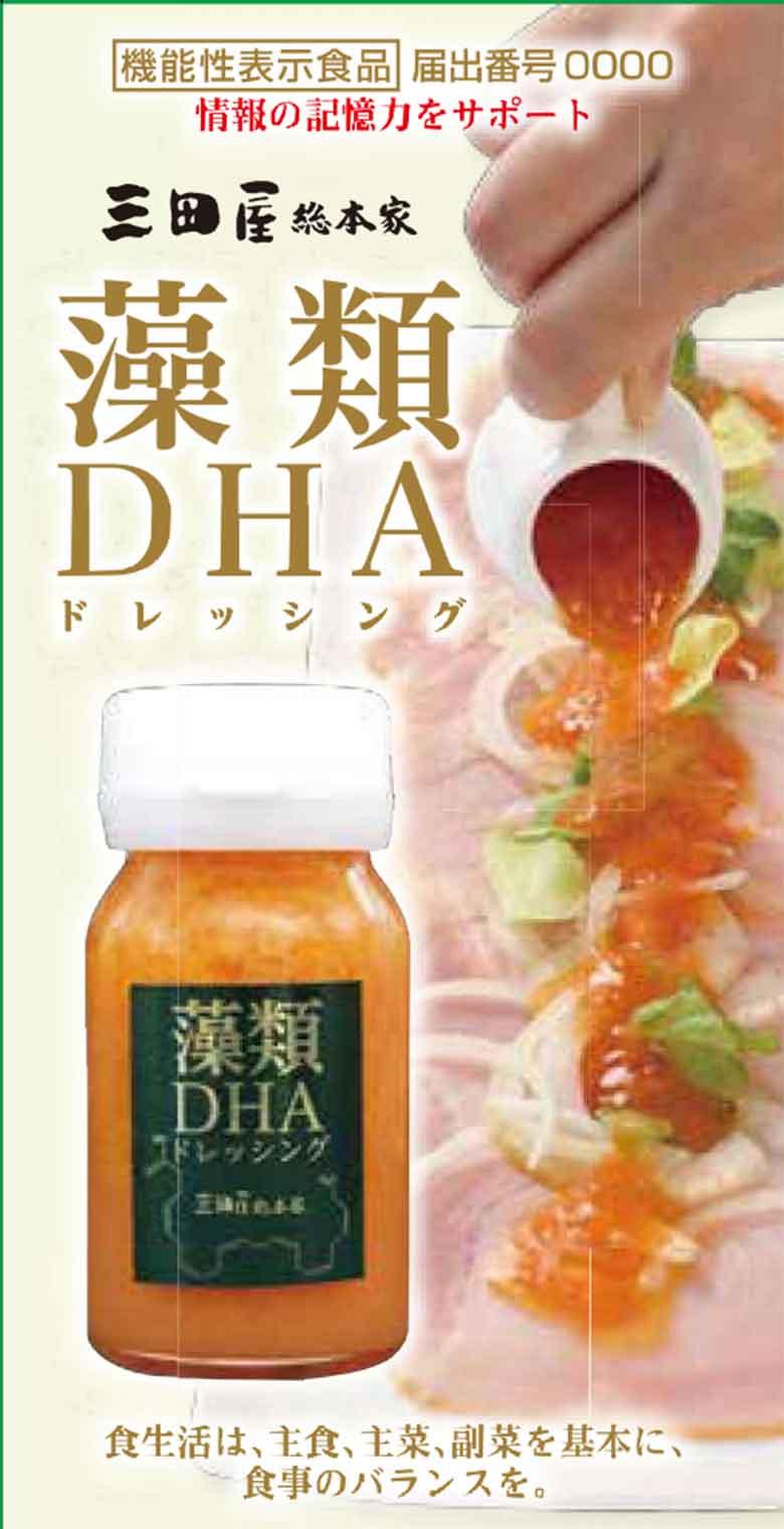 藻類DHA(ディーエイチエー)ドレッシング