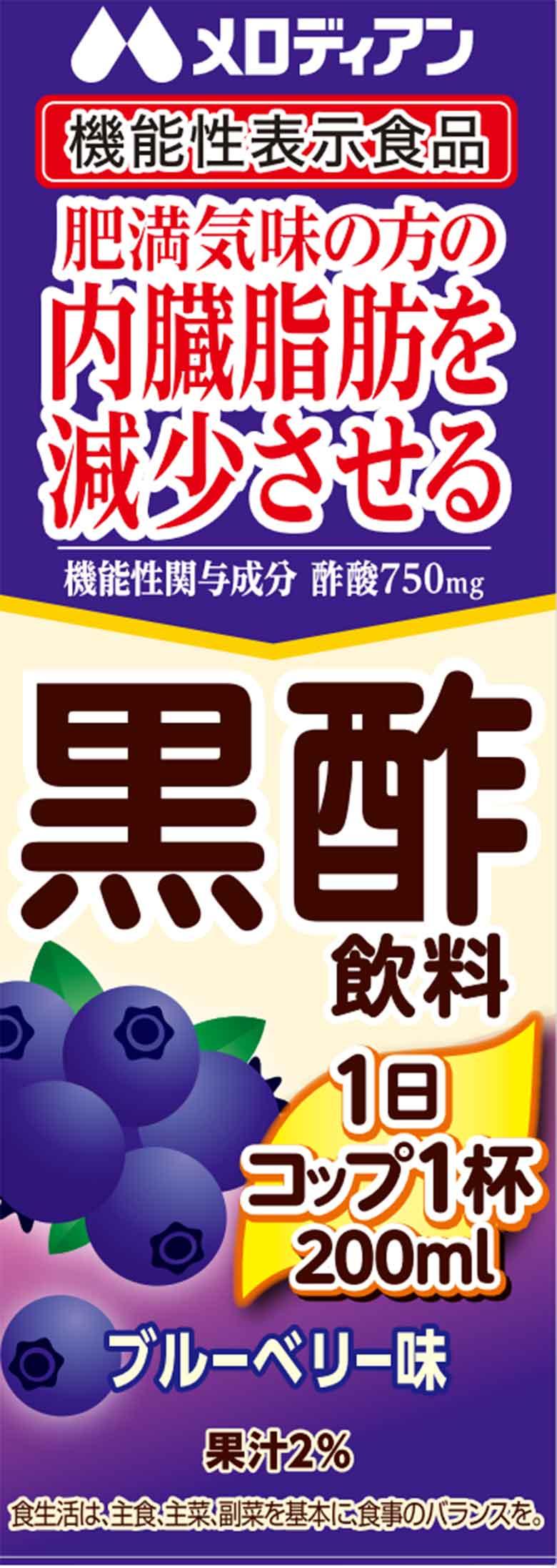 黒酢飲料 ブルーベリー味 果汁2%