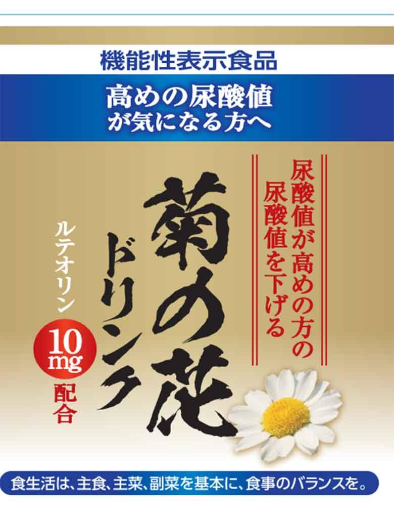 菊の花ドリンク