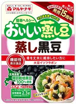 新 おいしい蒸し豆 蒸し黒豆