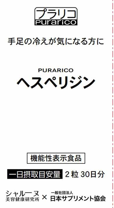 PURARICO(プラリコ) ヘスペリジン