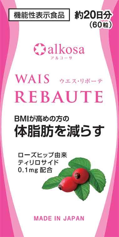 WAIS REBAUTE(ウエス・リボーテ)