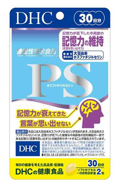 PS(ピーエス)