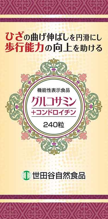 世田谷自然食品 グルコサミン+(プラス)コンドロイチン