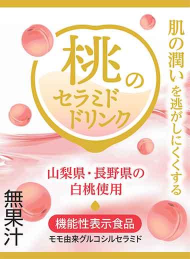 桃のセラミドドリンク