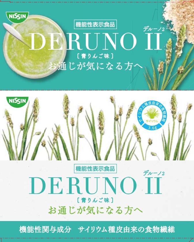 DERUNO Ⅱ(デルーノ2) 青りんご味