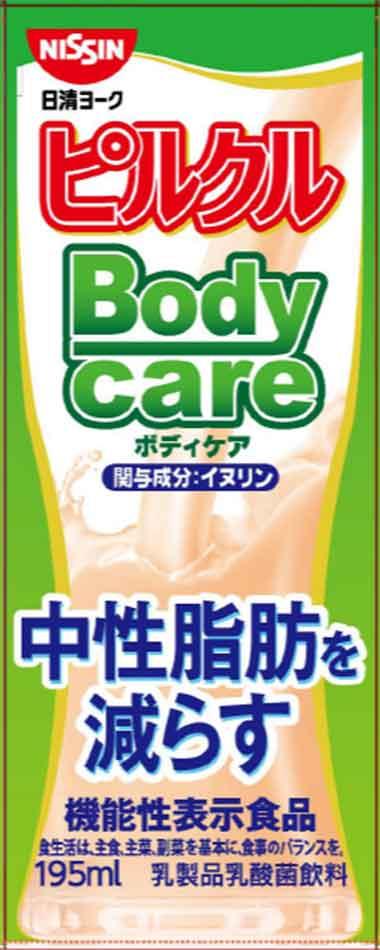 ピルクルBodycare(ボディケア)