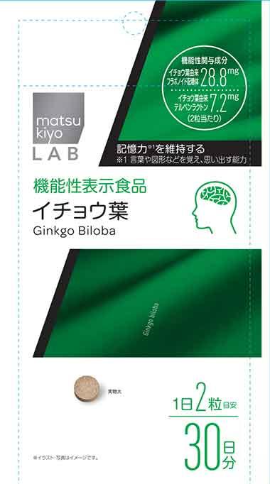 matsukiyoLAB(マツキヨラボ) イチョウ葉