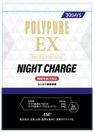 ポリピュアEX(イーエックス) ナイトチャージ