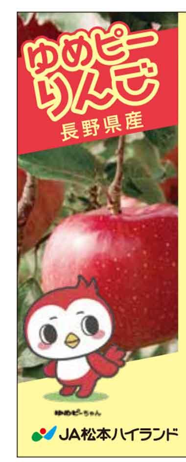 ゆめピーりんご