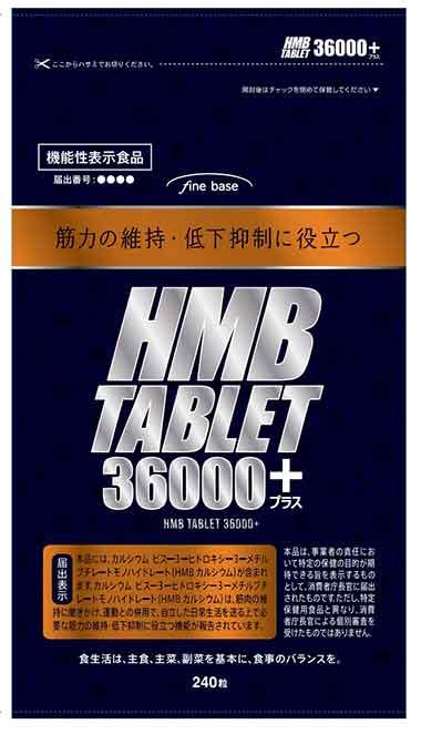HMB TABLET(エイチエムビータブレット) 36000+(プラス)