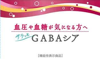 サラッとGABA(ギャバ)シア