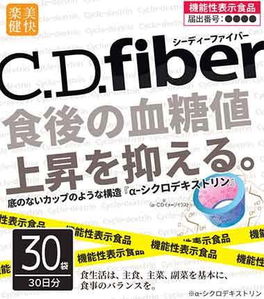 C.D.(シーディー)ファイバー