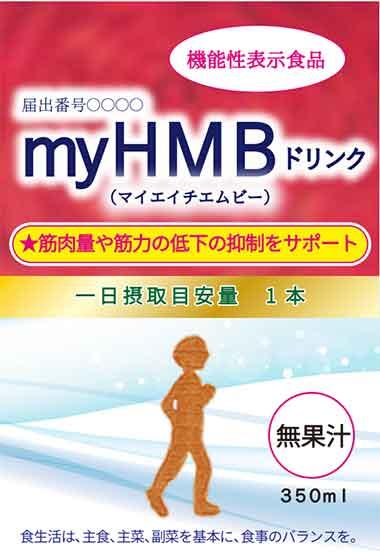 myHMB(マイエイチエムビー)ドリンク