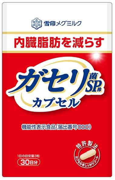 ガセリ菌SP(エスピー)株カプセル