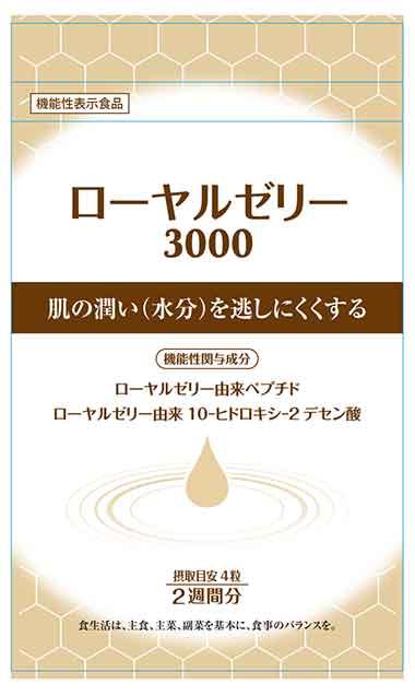 ローヤルゼリー 3000