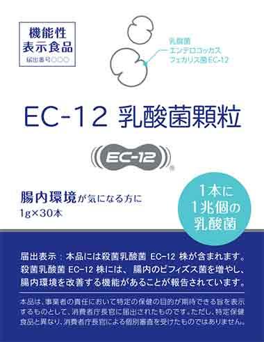 EC-12乳酸菌顆粒