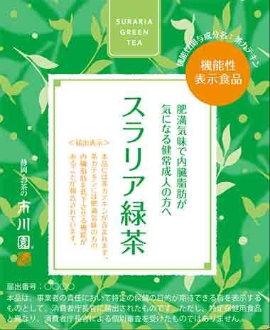 スラリア緑茶