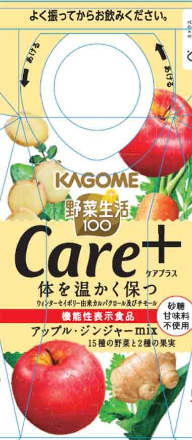 野菜生活100ケアプラス アップル・ジンジャーmix(ミックス)