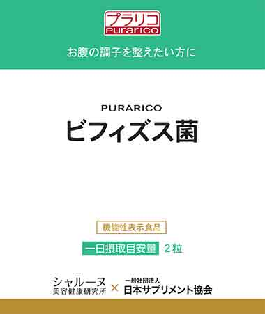 PURARICO(プラリコ) ビフィズス菌