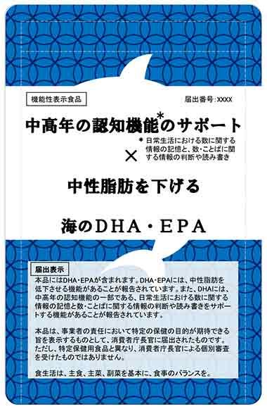 海のDHA・EPA(ディーエイチエー・イーピーエー)