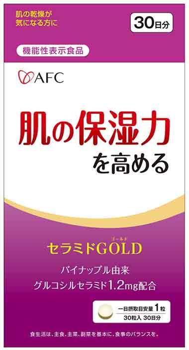 セラミドGOLD(ゴールド)