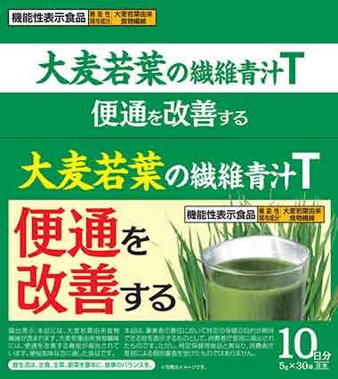 大麦若葉の繊維青汁T