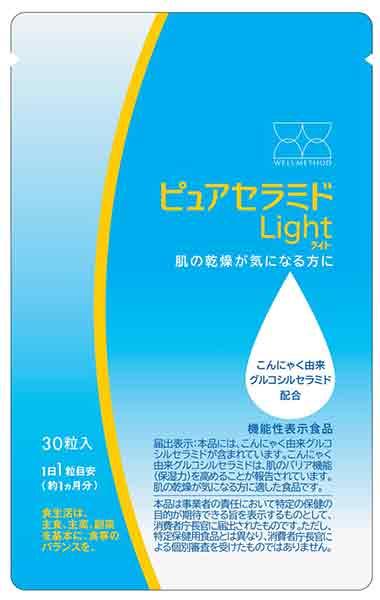 ピュアセラミドLight(ライト)