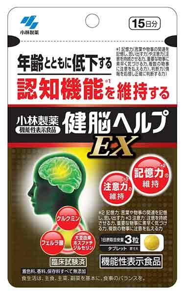 健脳ヘルプEX(イーエックス)