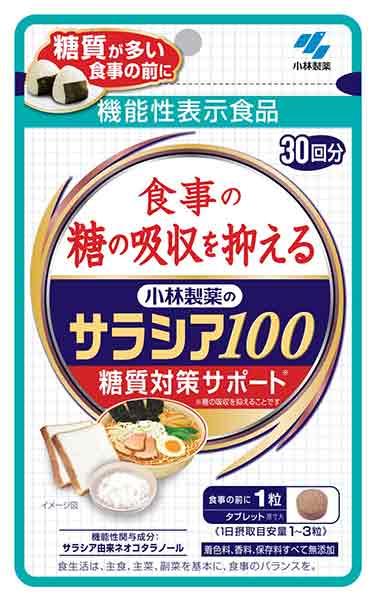 サラシア100 糖質対策サポート