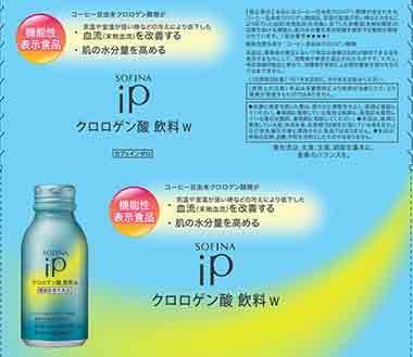 SOFINA iP(ソフィーナ アイピー)クロロゲン酸 飲料 W