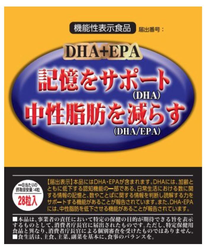 DHA+EPA(ディーエイチエー プラス イーピーエー)
