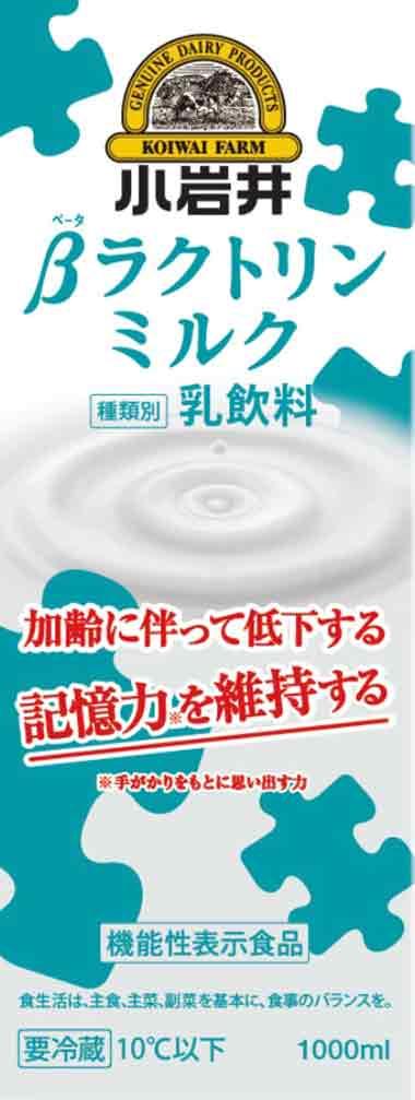 小岩井βラクトリンミルク
