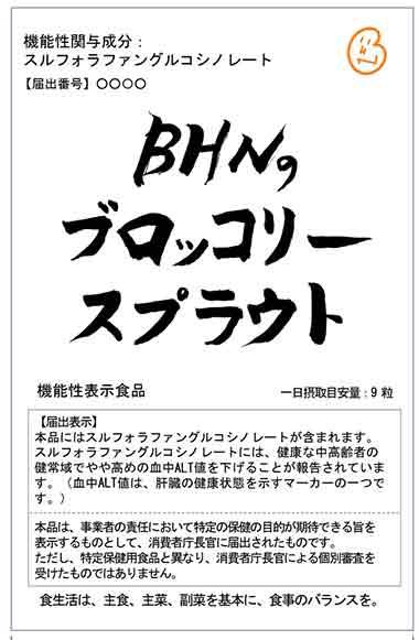 BHN(ビーエイチエヌ)のブロッコリースプラウト