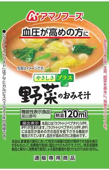 やさしさプラス 野菜のおみそ汁
