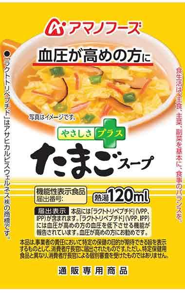 やさしさプラス たまごスープ