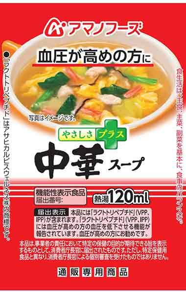やさしさプラス 中華スープ