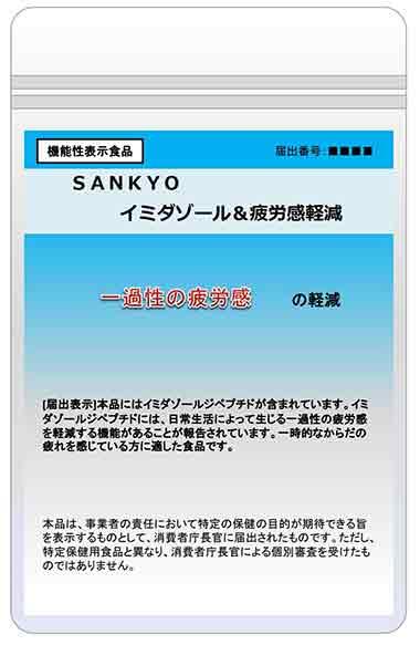 SANKYO(サンキョウ)イミダゾール&疲労感軽減