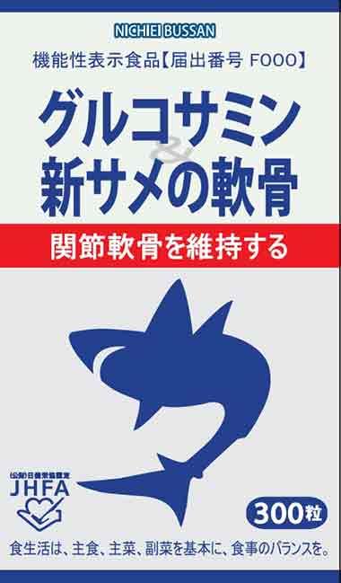 グルコサミン&(アンド)新サメの軟骨