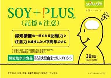 SOY+PLUS[ソイプラス](記憶&注意)