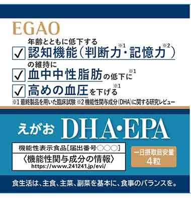 えがお DHA(ディーエイチエー)・EPA(イーピーエー)