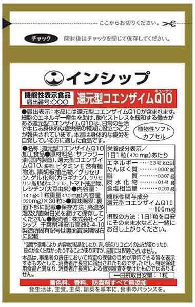 還元型コエンザイムQ10(キューテン)