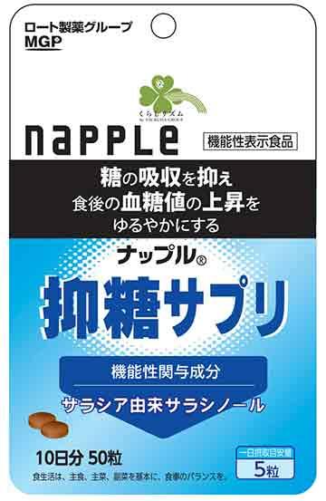 ナップル 抑糖サプリ