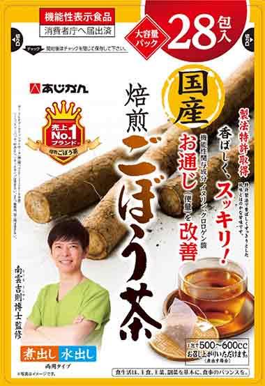 機能性表示食品国産焙煎ごぼう茶28包