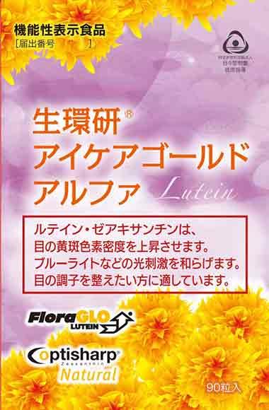 生環研アイケアゴールドアルファ