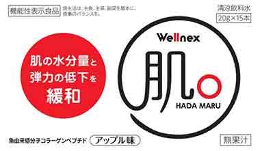 Wellnex(ウェルネックス)肌。(マル)