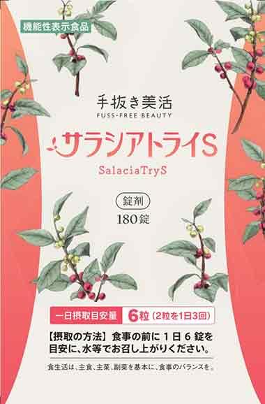 サラシアトライS(エス)